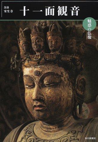 魅惑の仏像 十一面観音―奈良・室生寺 (めだかの本)