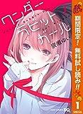 ワンダーラビットガール カラー版 1 【期間限定無料】 (ジャンプコミックスDIGITAL)