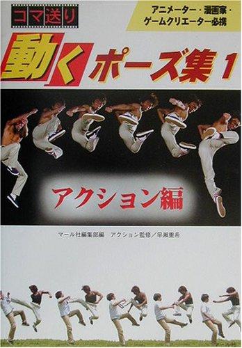 動くポーズ集1アクション編