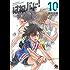 はねバド!(10) (アフタヌーンコミックス)