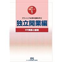 FP知識シリーズ 1 独立開業編