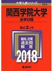 関西学院大学(全学日程) (2018年版大学入試シリーズ)