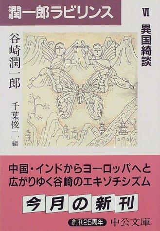 潤一郎ラビリンス〈6〉異国綺談 (中公文庫)の詳細を見る