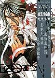 BLOOD+夜行城市 (角川コミックス・エース)