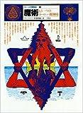 魔術 -もう一つのヨーロッパ精神史-     イメージの博物誌 4