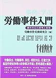事例に学ぶ労働事件入門―事件対応の思考と実務 (事例に学ぶシリーズ)
