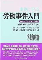 事例に学ぶ労働事件入門─事件対応の思考と実務─ (事例に学ぶシリーズ)