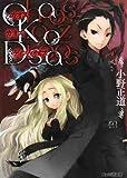 Chaos Kaoz Discaos / 小野 正道 のシリーズ情報を見る
