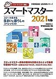 スマートマスター資格 スマートマスター 2021年版: スマート化する住まいと暮らしのスペシャリスト (家電製品協会認定資格シリーズ)
