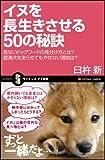 イヌを長生きさせる50の秘訣 危ないドッグフードの見分け方とは? 肥満犬を走らせてもやせない理由は? (サイエンス・アイ新書) 画像