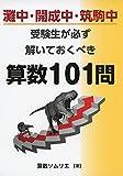 灘中・開成中・筑駒中 受験生が必ず解いておくべき算数101問 (YELL books)
