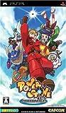 パワーストーン ポータブル - PSP