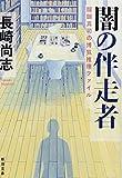 闇の伴走者: 醍醐真司の博覧推理ファイル (新潮文庫)