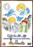 ロミオの青い空(6) [DVD]