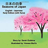 Seasons of Japan - 日本の四季: - (Nihon no Shiki): English - 日本語  (Kanji Edition), Children's Storybook, English - Japanese (Bilingual)