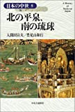 北の平泉、南の琉球  日本の中世〈5〉