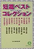 短篇ベストコレクション―現代の小説〈2002〉 (徳間文庫)