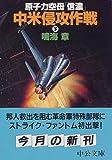 原子力空母「信濃」中米侵攻作戦〈下〉 (中公文庫)