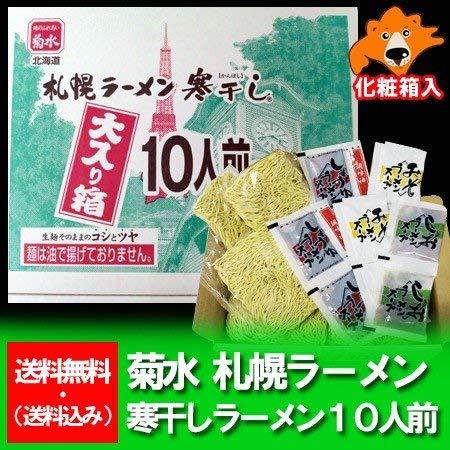 ラーメン セット 乾麺 10食入り ラーメン お取り寄せ札幌ラーメン 寒干し 醤油 ラーメン 味噌 ラーメン 塩 ラーメン ギフト