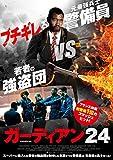 ガーディアン24[DVD]