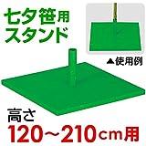 七夕 笹用スタンド(120~210cm用)