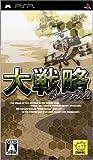 「大戦略 ポータブル2」の画像