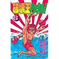 破壊王ノリタカ!(6) (週刊少年マガジンコミックス)