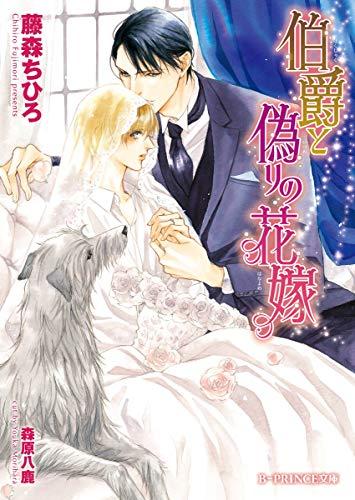伯爵と偽りの花嫁【イラスト入り】 (B-PRINCE文庫)