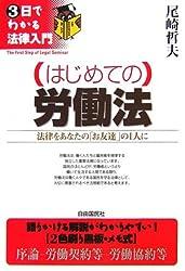 はじめての労働法 (3日でわかる法律入門)