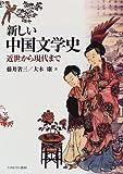 新しい中国文学史―近世から現代まで