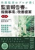 内部監査のプロが書く 監査報告書の指摘事項と改善提案(第2版)
