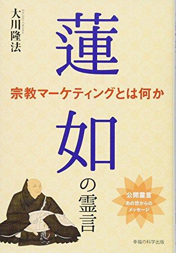 蓮如の霊言 宗教マーケティングとは何か (OR books)