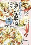 わたしは漢方美人 3 あなたを救う漢方の食事術 (集英社クリエイティブコミックス)