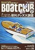 Boat CLUB 2019年2月号 (ボートクラブ) 画像