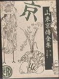 山東京伝全集 (第1巻)
