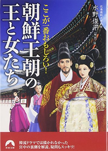 ここが一番おもしろい! 朝鮮王朝の王と女たち (青春文庫)