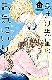 あさひ先輩のお気にいり 分冊版(21) (別冊フレンドコミックス)
