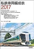 私鉄車両編成表2017