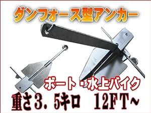 ダンフォース型アンカー!小型・中型・大型プレジャーボート用♪5種類有り! (2.5 キログラム)