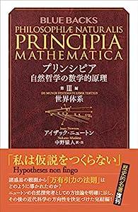 プリンシピア 自然哲学の数学的原理 3巻 表紙画像