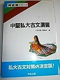 中堅私大古文演習 (河合塾シリーズ入試国語)