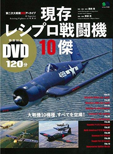 現存レシプロ戦闘機10傑 (エイムック 3685)