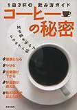 コーヒーの秘密 —1日3杯の飲み方ガイド