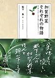 加賀野菜 それぞれの物語