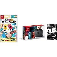 Nintendo Switch 本体 (ニンテンドースイッチ) 【Joy-Con (L) ネオンブルー/(R) ネオンレッド】&【Amazon.co.jp限定】液晶保護フィルムEX付き(任天堂ライセンス商品) + いっしょにチョキッと スニッパーズ プラス - Switch