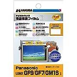 HAKUBA デジタルカメラ液晶保護フィルムMarkII Panasonic LUMIX GF9/GF7/GM1S専用 DGF2-PAGF9