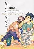 愛だの恋だの (ドラコミックス 193)