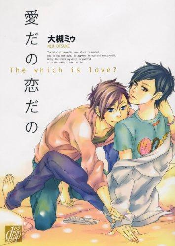 愛だの恋だの (ドラコミックス 193)の詳細を見る