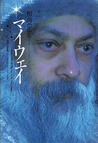 マイウェイ―流れ行く白雲の道 質疑応答集〈1974.5.10~5.24〉