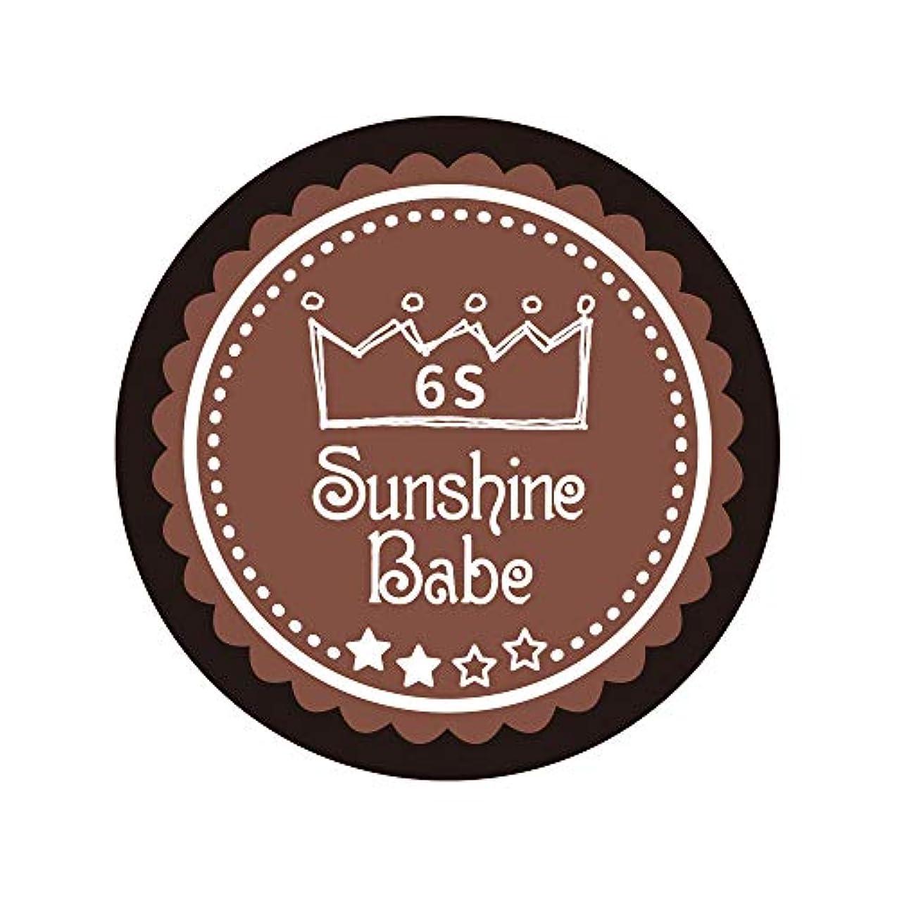 芸術無条件見えないSunshine Babe コスメティックカラー 6S エンペラドール 4g UV/LED対応